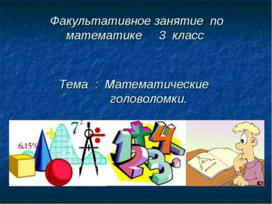 Факультативное занятие по математике 3 класс Тема : Математические головоломки.