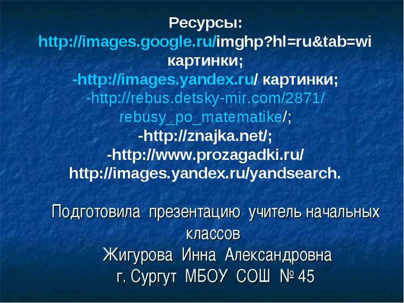 Подготовила презентацию учитель начальных классов Жигурова Инна Александровна...