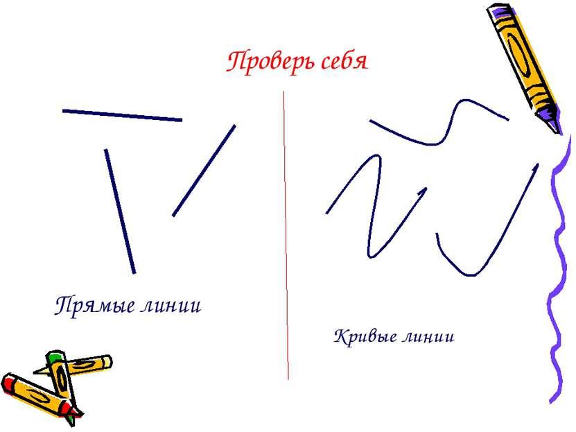 Проверь себя Прямые линии Кривые линии