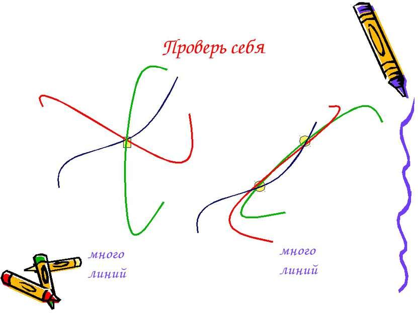Проверь себя много линий много линий