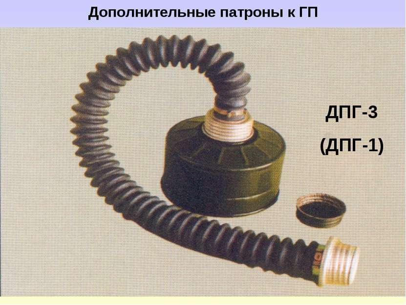 ДПГ-3 (ДПГ-1) Дополнительные патроны к ГП