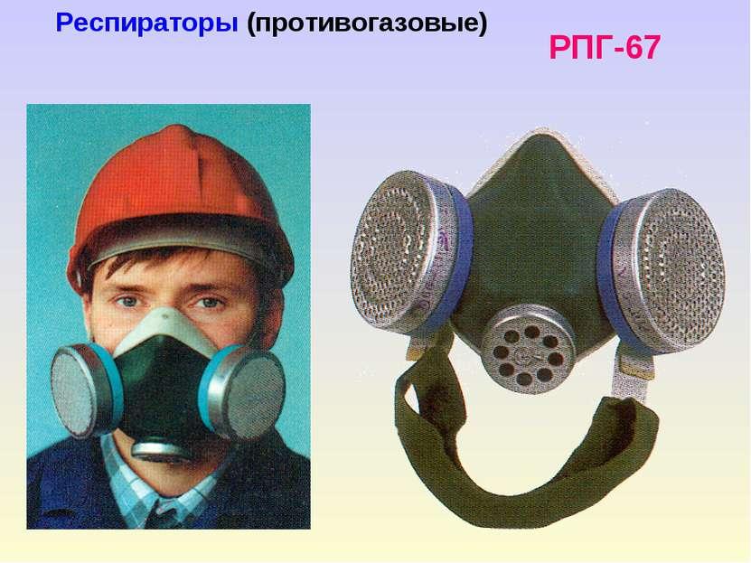 Респираторы (противогазовые) РПГ-67