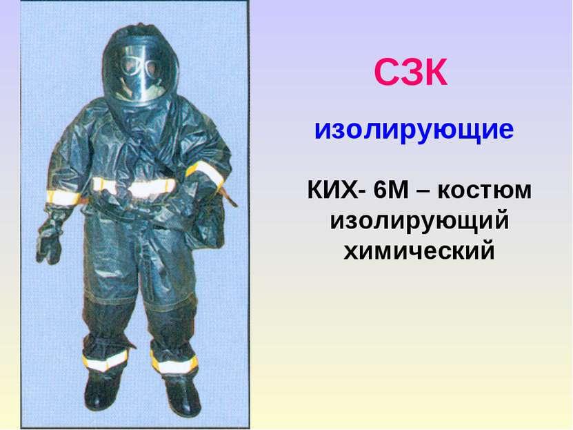 СЗК изолирующие КИХ- 6М – костюм изолирующий химический