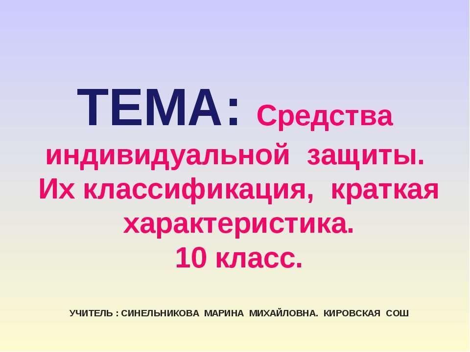 ТЕМА: Средства индивидуальной защиты. Их классификация, краткая характеристик...