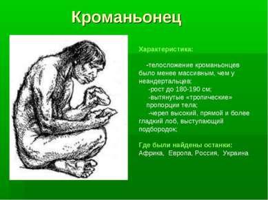 Кроманьонец Характеристика: -телосложение кроманьонцев было менее массивным, ...