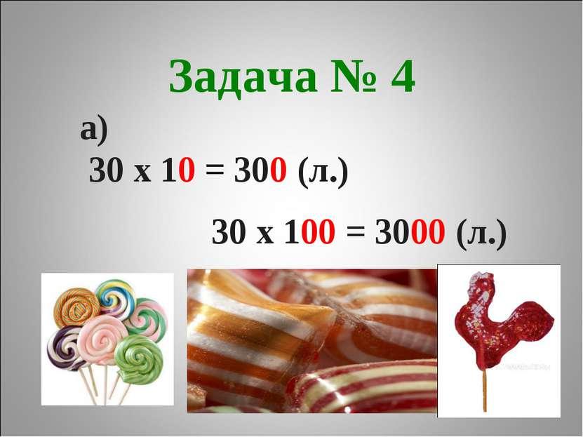 Задача № 4 а) 30 х 10 = 300 (л.) 30 х 100 = 3000 (л.)