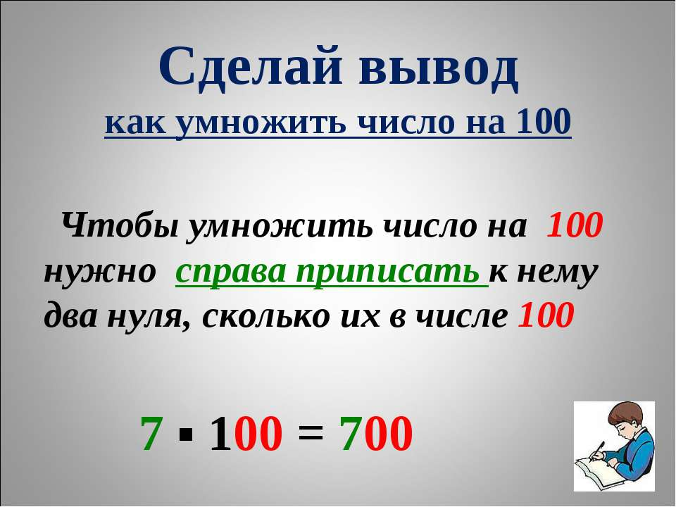 Сделай вывод как умножить число на 100 Чтобы умножить число на 100 нужно спра...