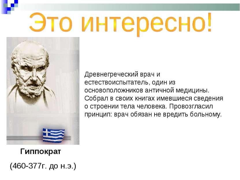 Древнегреческий врач и естествоиспытатель, один из основоположников античной ...