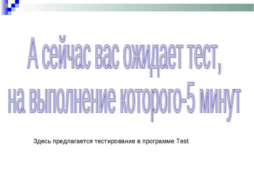 Здесь предлагается тестирование в программе Test