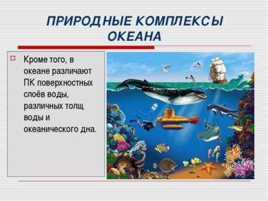 ПРИРОДНЫЕ КОМПЛЕКСЫ ОКЕАНА Кроме того, в океане различают ПК поверхностных сл...
