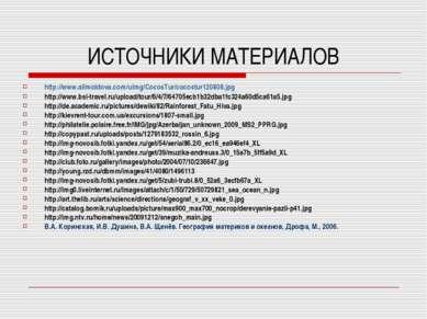 ИСТОЧНИКИ МАТЕРИАЛОВ http://www.allmoldova.com/uimg/CocosTur/cocostur120808.j...