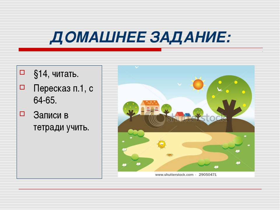 ДОМАШНЕЕ ЗАДАНИЕ: §14, читать. Пересказ п.1, с 64-65. Записи в тетради учить.