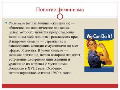 Понятие феминизма Феминизм (от лат. femina, «женщина») — общественно-политиче...