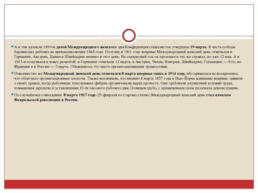 А в том далеком 1910-мдатой Международного женского дня Конференция социалис...