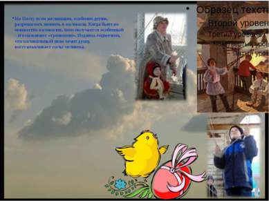 На Пасху всем желающим, особенно детям, разрешалось звонить в колокола. Когда...