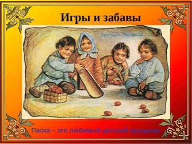 Игры и забавы Пасха – это любимый детский праздник.