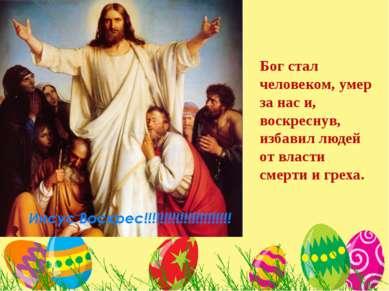 Бог стал человеком, умер за нас и, воскреснув, избавил людей от власти смерти...