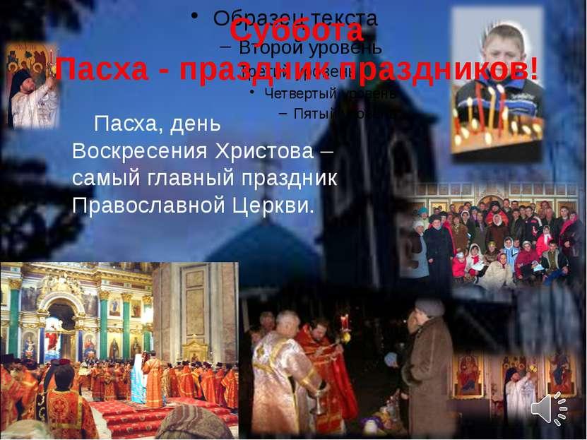 Суббота Пасха - праздник праздников! Пасха, день Воскресения Христова – самый...