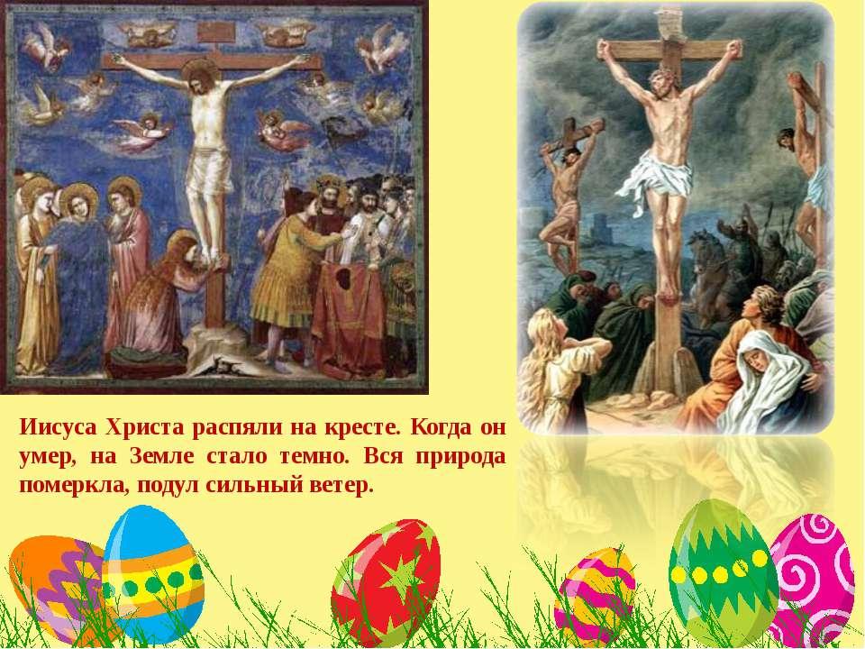 Иисуса Христа распяли на кресте. Когда он умер, на Земле стало темно. Вся при...