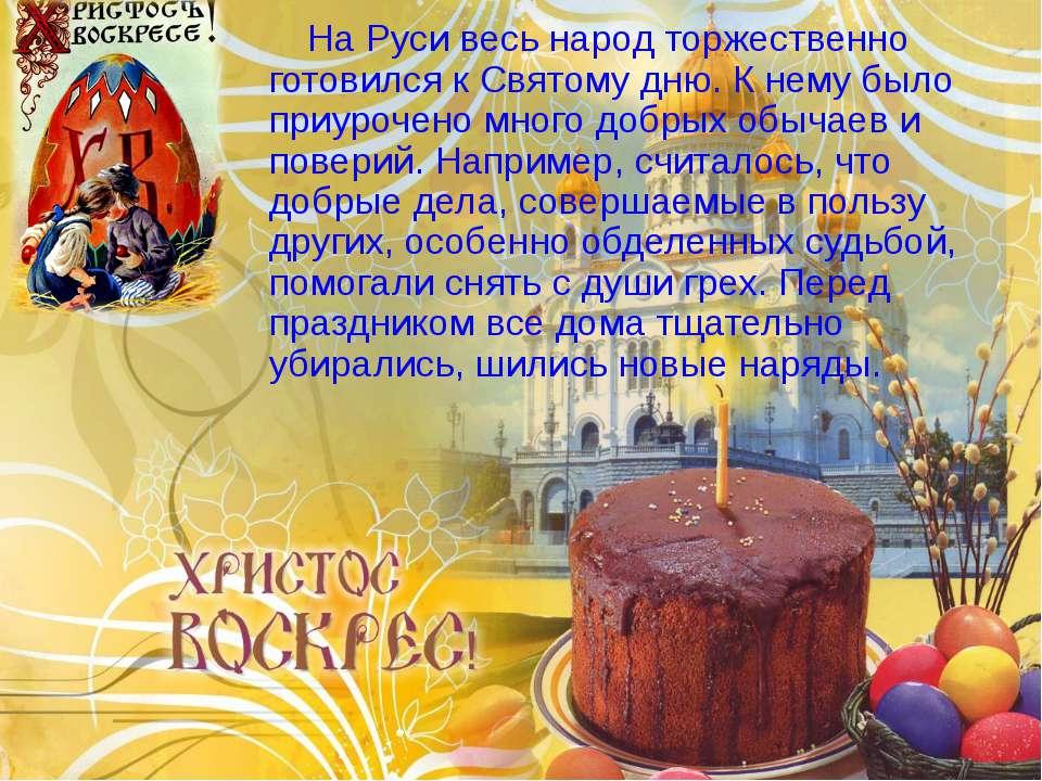 На Руси весь народ торжественно готовился к Святому дню. К нему было приуроче...