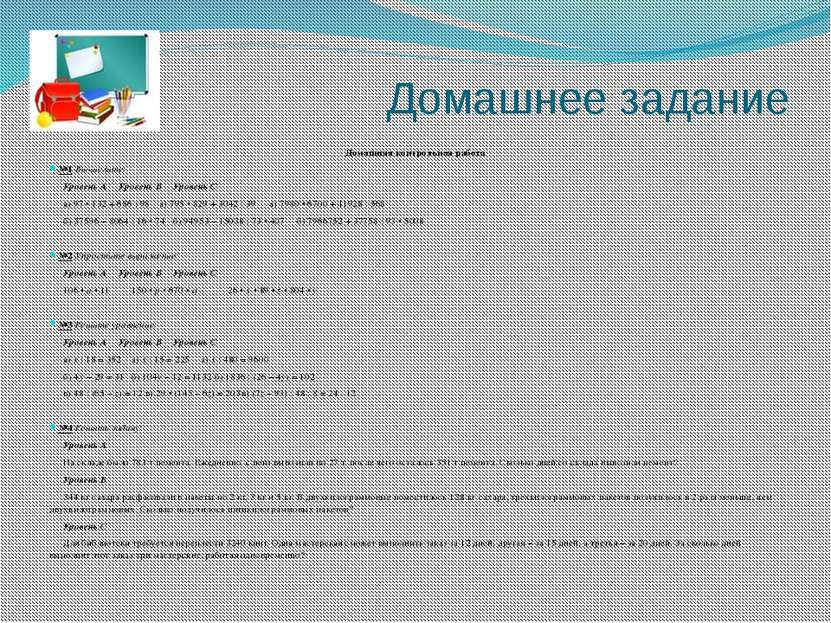 Домашнее задание Домашняя контрольная работа №1 Вычислите: Уровень А Уровень ...