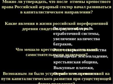 Можно ли утверждать, что после отмены крепостного права Российский аграрный с...