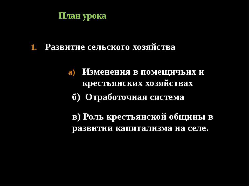 План урока Развитие сельского хозяйства Изменения в помещичьих и крестьянских...