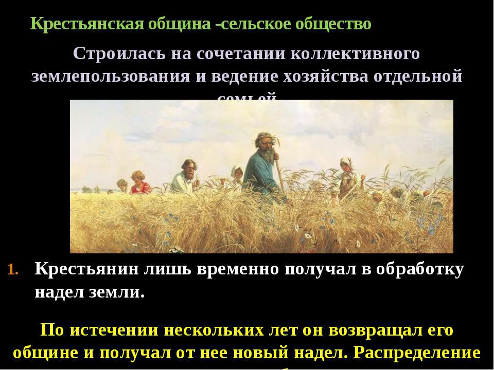 Крестьянская община -сельское общество Строилась на сочетании коллективного з...