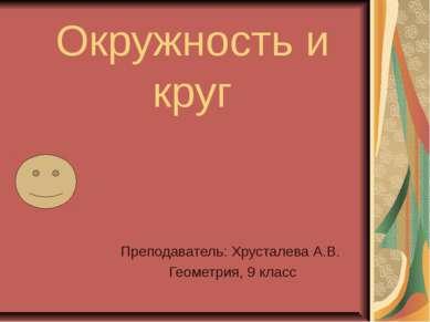 Окружность и круг Преподаватель: Хрусталева А.В. Геометрия, 9 класс
