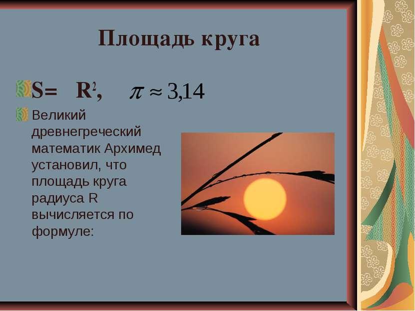 Площадь круга S= πR2, Великий древнегреческий математик Архимед установил, чт...