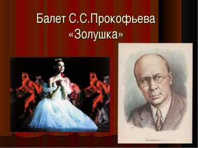 Балет С.С.Прокофьева «Золушка»