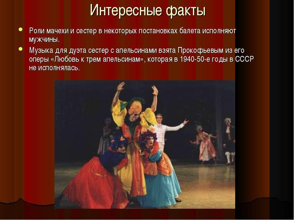 Интересные факты Роли мачехи и сестер в некоторых постановках балета исполняю...
