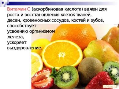 Витамин C (аскорбиновая кислота) важен для роста и восстановления клеток ткан...