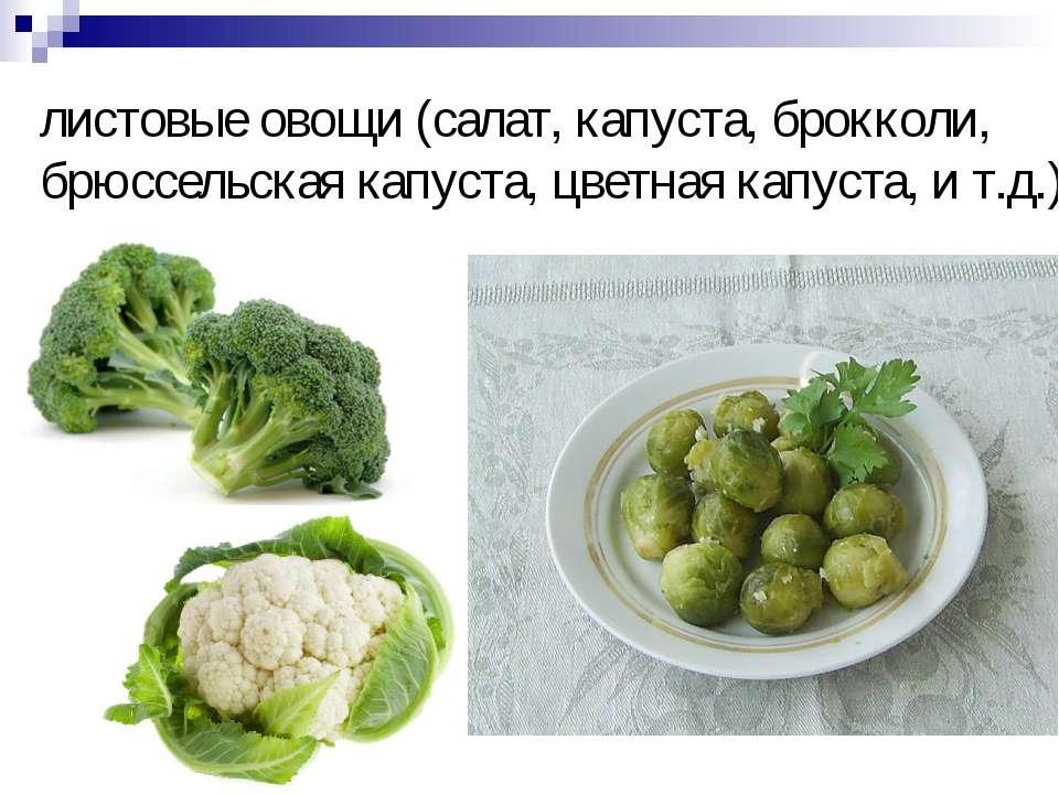 листовые овощи (салат, капуста, брокколи, брюссельская капуста, цветная капус...