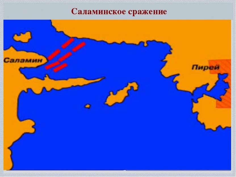 Саламинское сражение 480 г. до н.э. - Саламинское морское сражение с. 162