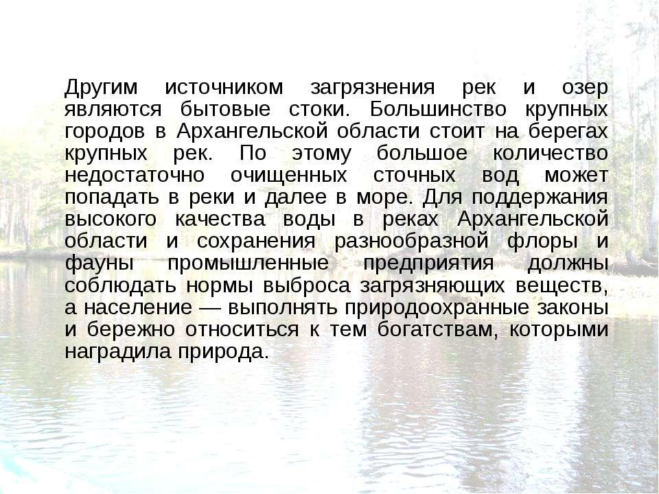 Другим источником загрязнения рек и озер являются бытовые стоки. Большинство ...