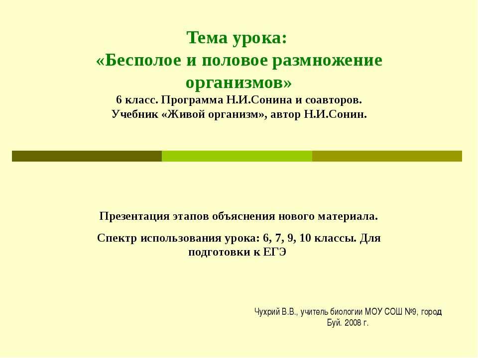 Тема урока: «Бесполое и половое размножение организмов» 6 класс. Программа Н....