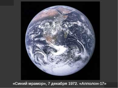 «Синий мрамор», 7 декабря 1972. «Апполон-17»