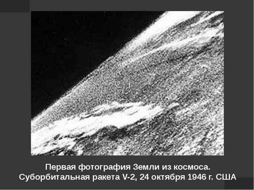 Первая фотография Земли из космоса. Суборбитальная ракета V-2, 24 октября 194...