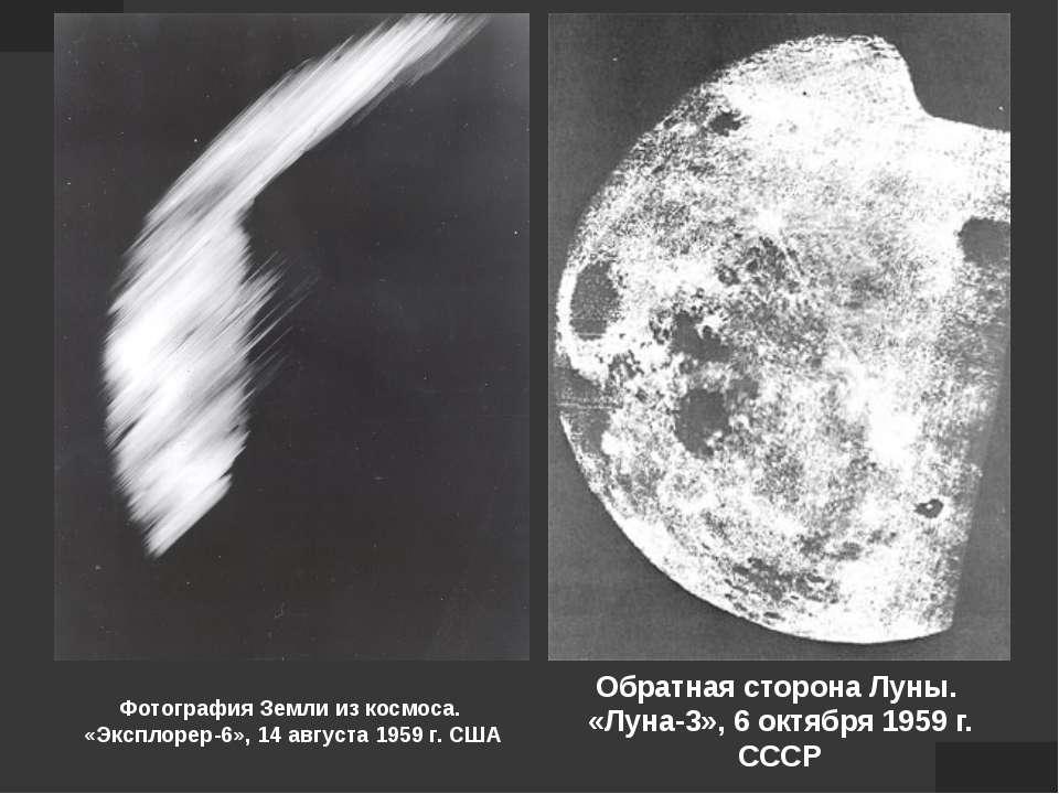 Фотография Земли из космоса. «Эксплорер-6», 14 августа 1959 г. США Обратная с...