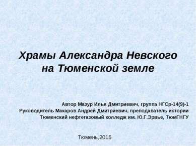 Храмы Александра Невского на Тюменской земле Автор Мазур Илья Дмитриевич, гру...