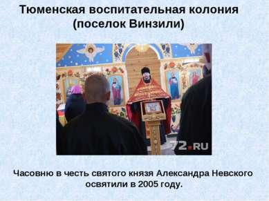 Тюменская воспитательная колония (поселок Винзили) Часовню в честь святого кн...