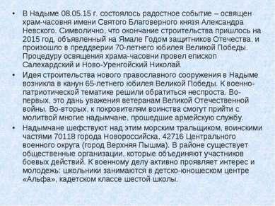 В Надыме 08.05.15 г. состоялось радостное событие – освящен храм-часовня имен...