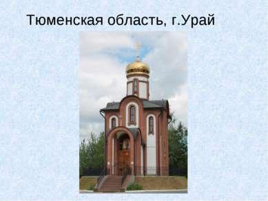 Тюменская область, г.Урай