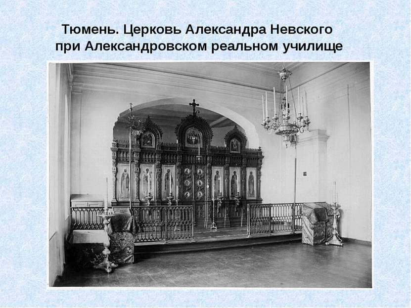 Тюмень. Церковь Александра Невского при Александровском реальном училище