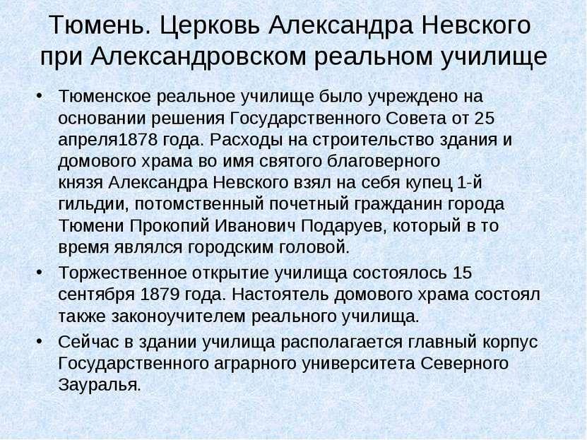 Тюмень. Церковь Александра Невского при Александровском реальном училище Тюме...