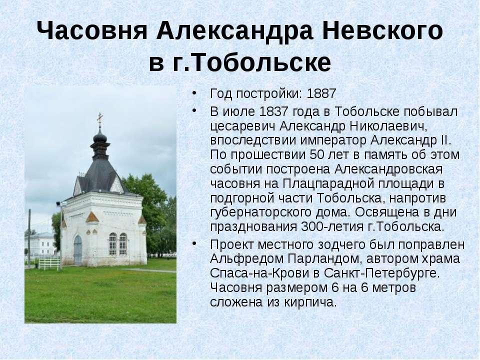 Часовня Александра Невского в г.Тобольске Год постройки: 1887 В июле 1837 год...