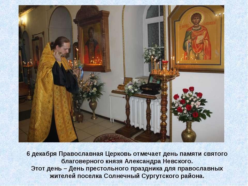 6 декабря Православная Церковь отмечает день памяти святого благоверного княз...
