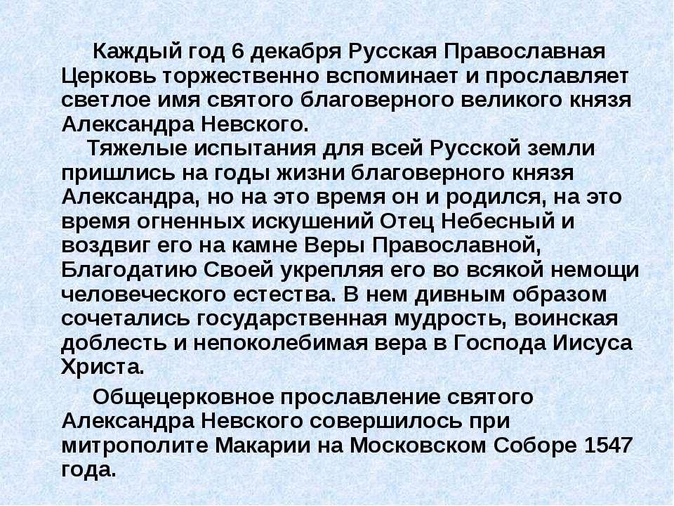 Каждый год 6 декабря Русская Православная Церковь торжественно вспоминает и п...