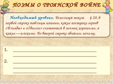Необходимый уровень. Используя текст § 20, в первой строке таблицы напиши, ка...